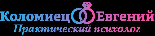 Евгений Коломиец - Отношения здравого смысла - Психолог и консультант